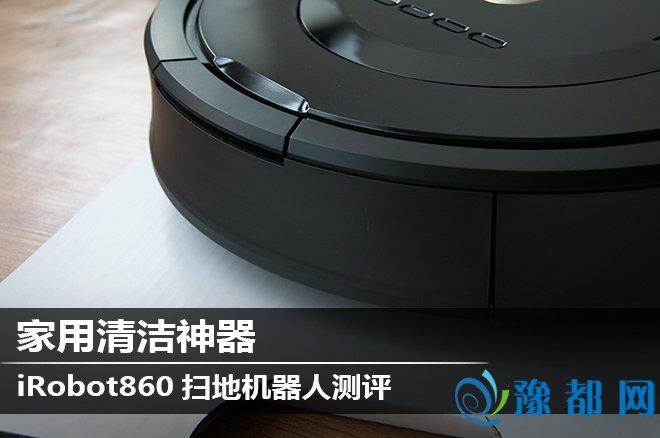 irobot860扫地机评测_irobot860和861_irobot790说明书