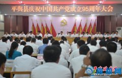我县举行庆祝中国共产党成立95周年大会