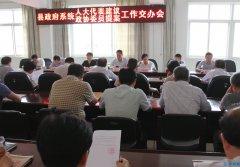 县政府系统人大代表建议政协委员提案交办会召开