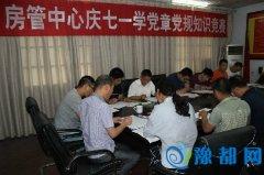 桐柏县房管中心举行庆七一学党章党规知识竞赛