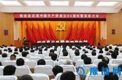 桐柏县召开庆祝中国共产党成立95周年暨表彰大会