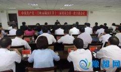 湖滨区委十三届一次全体会议举行,选举产生了十三届区委常委、书记和副书记