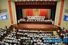 中国共产党灵宝市第十二次代表大会胜利闭幕