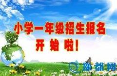 2016年锦江区小学入学登记公告!