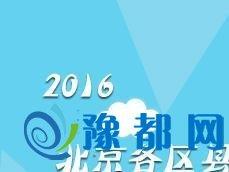 2016东城新鲜胡同小学招生信息出来了