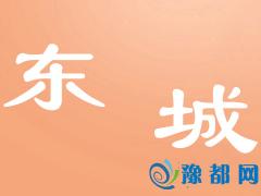 2016东城灯市口小学招生信息出来了