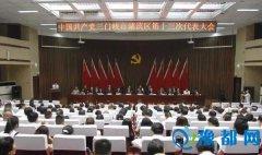 湖滨区十三次党代会胜利闭幕,选举产生了新一届区委和区纪委