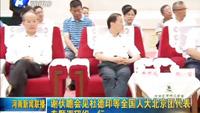 谢伏瞻会见杜德印等全国人大北京团代表一行