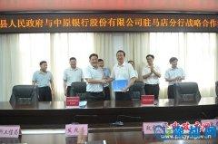 我县与中原银行股份有限公司驻马店分行签订战略合作协议