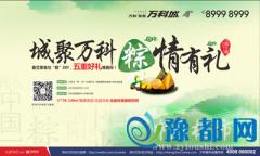 城聚万科 粽情有礼 万科城端午节活动将启幕