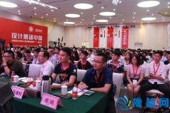 中国设计年度人物全国巡回推广――佛山站