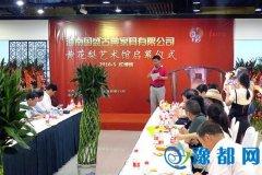 海南国盛在京开设精品黄花梨艺术馆
