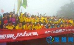 圣象Discovery之旅云南站:浓雾寒风,也无法阻挡圣象人勇攀高峰!