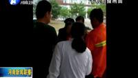 特大暴雨袭击新乡 省市迅速展开救援
