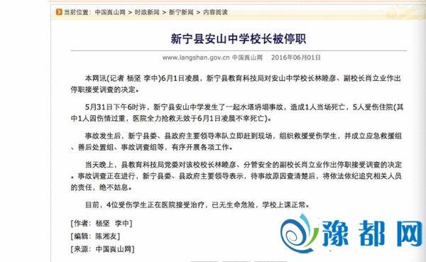 中国崀山网报道截图
