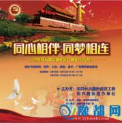 绿地璀璨天城惠济区社区广场文化活动月将启