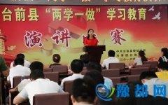 """台前县举办""""两学一做""""学习教育演讲比赛"""