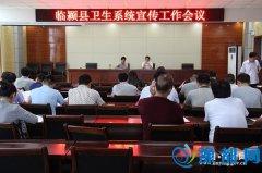 县卫生局召开全系统宣传工作会(图)