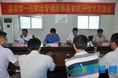 县委巡察组向第二轮被巡察单位反馈巡察情况