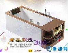 2016上海厨卫展:你一定找不到比它更浪漫的浴缸