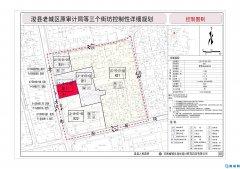 浚县老城区原审计局等三个街坊控制性详细规划公示