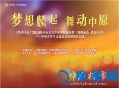 《舞动中原》2016年美景麟起城站初赛即将开启