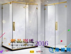 2016上海厨卫展:法恩莎金边淋浴房新品剧透