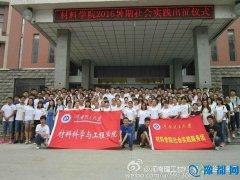 材料学院暑期三下乡社会实践活动成功举办