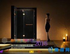 2016上海厨卫展:德力首创AIR空气胶条抢先看