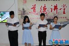平舆县质监局积极开展道德讲堂活动