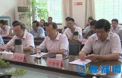 淅川县召开河南丹江湿地自然保护区功能区调整座谈会