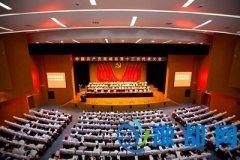 中共商城县第十三次代表大会隆重开幕