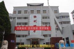 汝州市地矿局开展禁烟运动