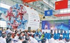世界首台马蹄形盾构机郑州下线 一天能挖300米