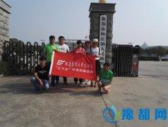 国情社情调研 共建美丽中国