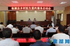 县卫生局召开全县乡村医生签约服务工作启动会(图)