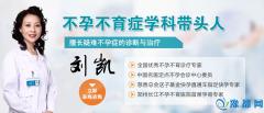 刘凯主任谈女性不孕的原因_郑州长江医院