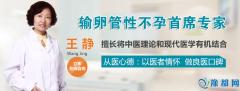 专访郑州长江不孕不育医院不孕专家王静:如何治疗多囊卵巢