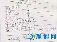 6岁女儿给爸爸的一份成绩单,火爆朋友圈!