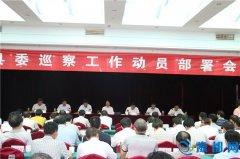 内乡县委巡察工作动员部署会议召开