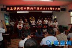 王孟镇召开庆祝建党95周年表彰大会(图)