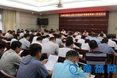 卫东区召开迎接中央第五环保督察组督察工作动员会