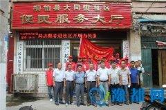 县房产管理中心党员志愿者进社区开展志愿服务活动