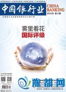 巴曙松:客观看待中国银行业发展前景
