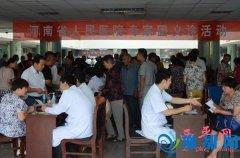 省人民医院专家团到县人民医院开展义诊活动