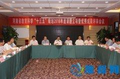 """河南省教育科学""""十三五""""规划2016年度课题立项暨优秀成果评审会议在郑州召开"""