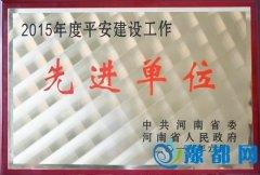 省教育厅连续三年荣获全省平安建设工作先进单位称号