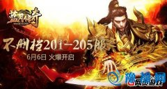 XY游戏《蓝月传奇》不删档202服盛大开启
