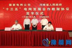 舒印彪赴河南调研并与河南省政府签署电网发展合作框架协议