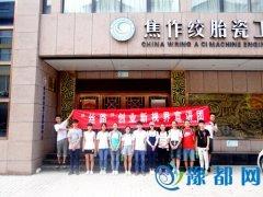 材料实践团队参观绞胎瓷博物馆
